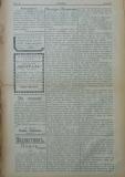 """в-к """"Нишава"""", бр. 58, стр. 2"""