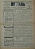"""в-к """"Нишава"""", бр. 59, стр. 1"""