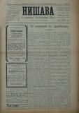 """в-к """"Нишава"""", бр. 60, стр. 1"""