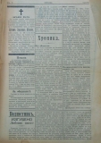 """в-к """"Нишава"""", бр. 60, стр. 2"""