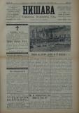 """в-к """"Нишава"""", бр. 61, стр. 1"""