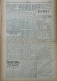 """в-к """"Нишава"""", бр. 61, стр. 2"""