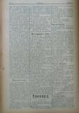"""в-к """"Нишава"""", бр. 62, стр. 2"""