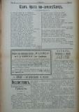 """в-к """"Нишава"""", бр. 77, стр. 2"""