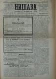 """в-к """"Нишава"""", бр. 79, стр. 1"""