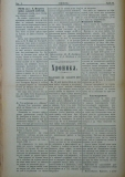 """в-к """"Нишава"""", бр. 82, стр. 2"""
