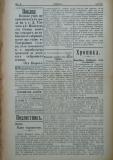 """в-к """"Нишава"""", бр. 83, стр. 2"""