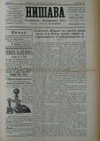 """в-к """"Нишава"""", бр. 84, стр. 1"""