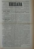 """в-к """"Нишава"""", бр. 85, стр. 1"""