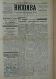 """в-к """"Нишава"""", бр. 88, стр. 1"""