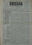 """в-к """"Нишава"""", бр. 94, стр. 1"""