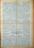 """в-к """"Нишава"""", 1912г., бр. 106, стр. 3"""