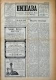 """в-к """"Нишава"""", 1912г., бр. 109, стр. 1"""
