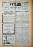 """в-к """"Нишава"""", 1912г., бр. 112, стр. 1"""