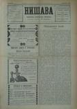 """в-к """"Нишава"""", 1913г., бр. 39-139, стр. 1"""