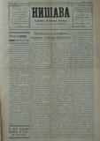 """в-к """"Нишава"""", 1913г., бр. 40-140, стр. 1"""