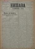 """в-к """"Нишава"""", 1915, бр. 1, стр. 1"""