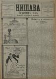 """в-к """"Нишава"""", 1915, бр. 10, стр. 1"""