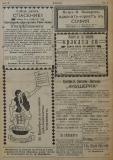 """в-к """"Нишава"""", 1915, бр. 10, стр. 4"""