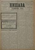 """в-к """"Нишава"""", 1915, бр. 3, стр. 1"""