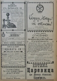 """в-к """"Нишава"""", 1915, бр. 4, стр. 4"""