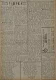 """в-к """"Нишава"""", 1915, бр. 5, стр. 3"""