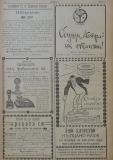 """в-к """"Нишава"""", 1915, бр. 5, стр. 4"""