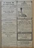 """в-к """"Нишава"""", 1915, бр. 6, стр. 4"""