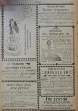 """в-к """"Нишава"""", 1915, бр. 7, стр. 4"""