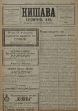 """в-к """"Нишава"""", 1915, бр. 8, стр. 1"""