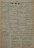 """в-к """"Нишава"""", 1915, бр. 8, стр. 3"""