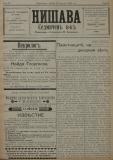 """в-к """"Нишава"""", 1915, бр. 9, стр. 1"""