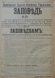 """в-к """"Нишава"""", 1915, бр. 9, стр. 4"""