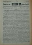 """в-к """"Нишава"""", бр. 100, пр. 3, стр. 1"""
