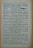 """в-к """"Нишава"""", бр. 100, пр. 3, стр. 2"""
