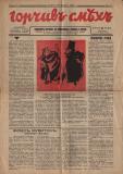 """в-к """"Горчив смях"""", брой 1, стр. 1 от 29 януари 1936 г."""